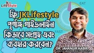 ফ্রি JKLifestyle পূর্ণাঙ্গ গাইডলাইন কিভাবে সংগ্রহ এবং ব্যবহার করবেন? Dr Jahangir Kabir
