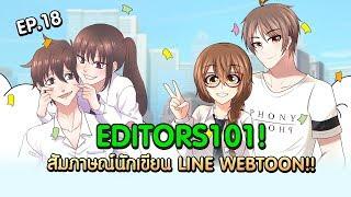 [LINE WEBTOON] EDITORS 101! EP.18 สัมภาษณ์นักเขียนไลน์เว็บตูน