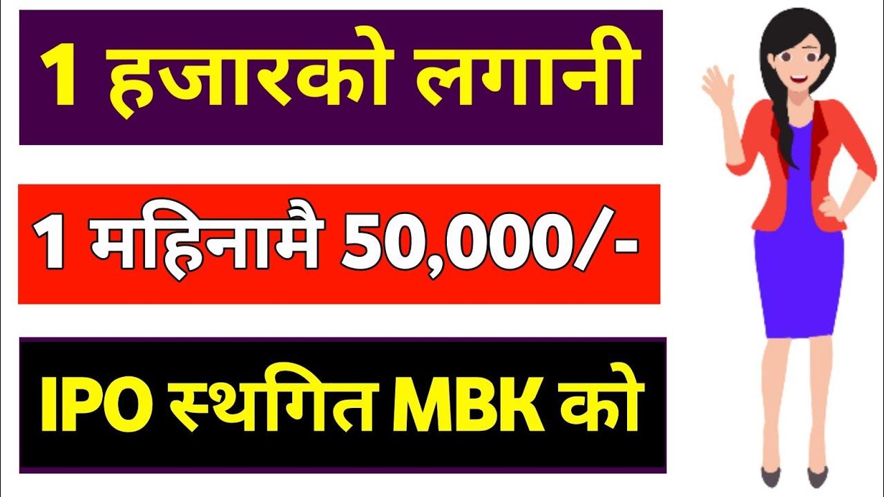 मात्र 1 हजार कसरी भयो 1 महिनामै 50000   mahila laghubitta   madhya bhotekoshi hydropower ipo