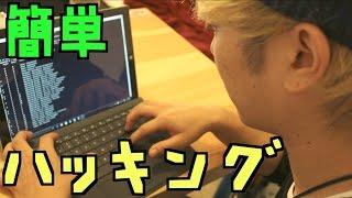 パソコンを乗っ取るハッキングは超簡単だった!【衝撃】 パソコン 検索動画 23