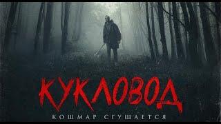 """Фильм УЖАСЫ 18+ """"Кукловод"""" (2018) HD Смотреть трейлер"""