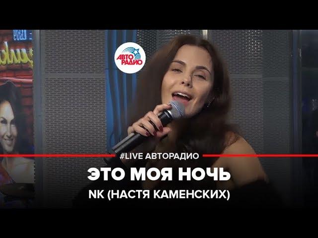 ?️ NK (Настя Каменских) – Это Моя Ночь (#LIVE Авторадио)