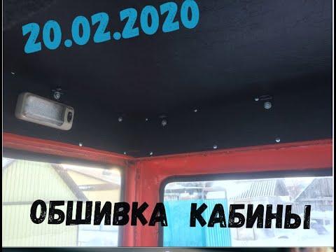 обшивка кабины трактора т 25