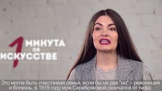 Серебрякова. выпуск №1