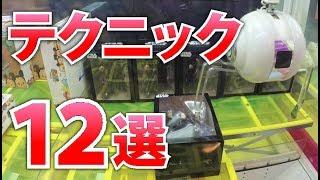 【UFOキャッチャー攻略】実用的なテクニック12選