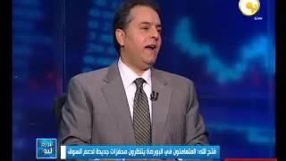 البورصة اليوم: التعليق على جلسة التداول اليوم - 10 أكتوبر 2016 .. مع محمد فتح الله
