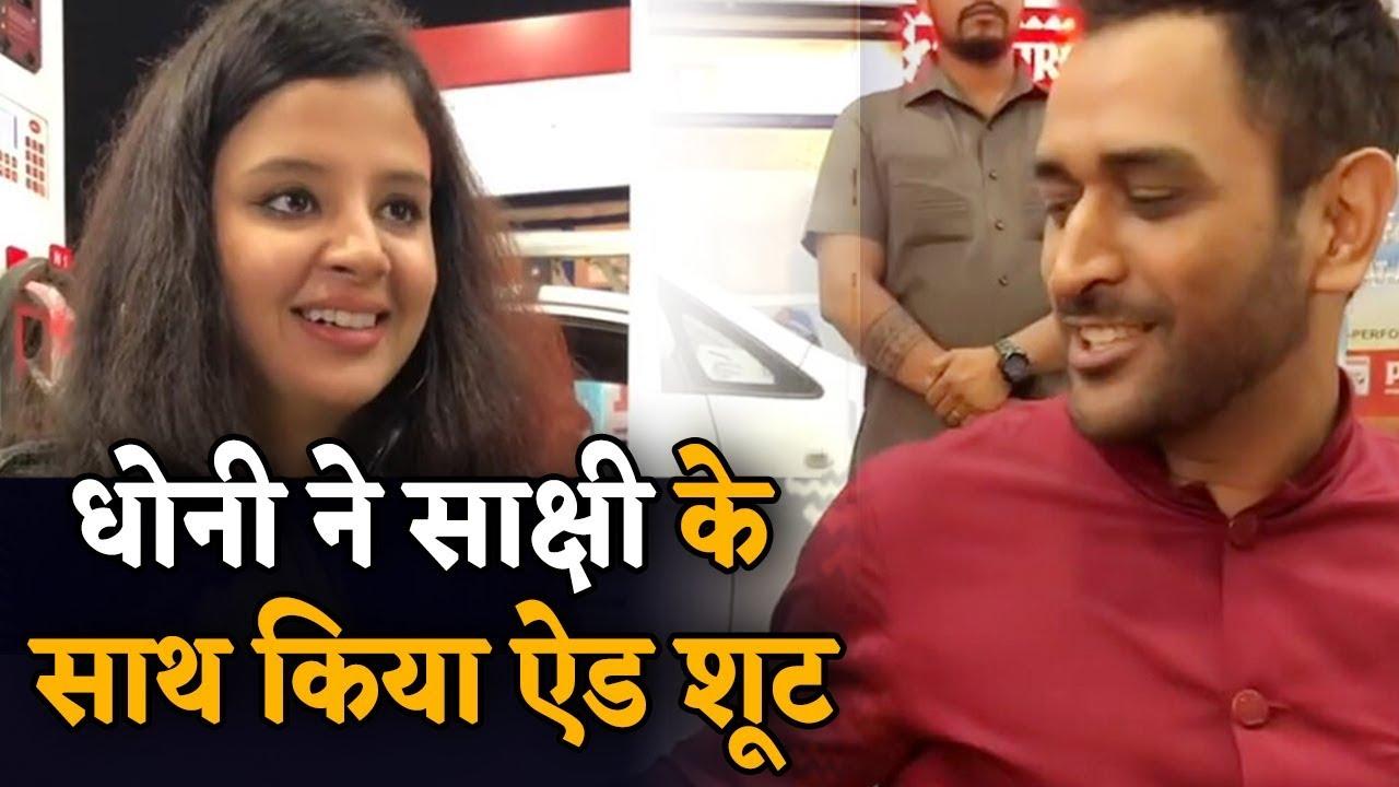 Sakshi Dhoni  का ऐक्टिंग वाला Video हुआ वायरल , Dhoni ने उड़ाया मज़ाक