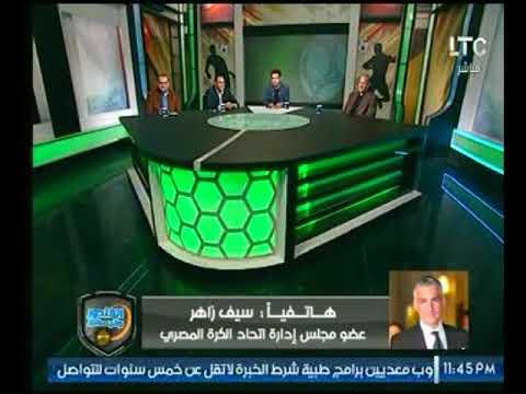 الغندور والجمهور | مداخلة سيف زاهر وتعليق الغندور على خروج ايطاليا من تصفيات كأس العالم
