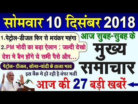 Today Breaking News ! आज 10 दिसंबर के मुख्य समाचार, 10 December PM Modi Petrol, ATM, Election, Coin