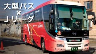 大型バス×Jリーグ名古屋グランパス選手バス走行動画セレガ・スーパーハイデッカー名阪近鉄バスNagoya Grampus Bus|Shonan BMW Stadium Hiratsuka