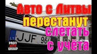 Авто с Литвы перестанут слетать с учета. PROFI AVTO GROUP