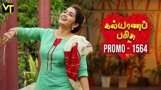 Kalyanaparisu Tamil Serial - கல்யாணபரிசு | Episode 1564 - Promo | 25 April 2019 | Sun TV Serials