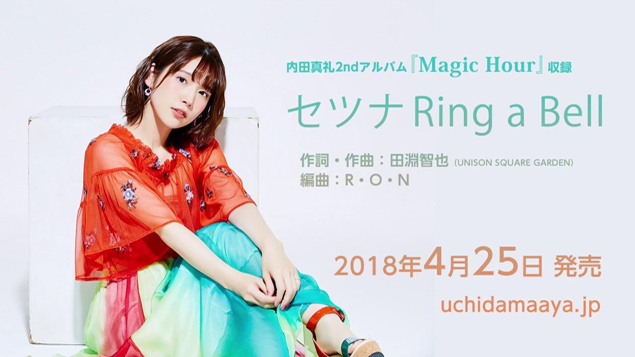内田真礼2ndアルバム発表 ユニゾン田淵作の新曲を先行公開 動画あり
