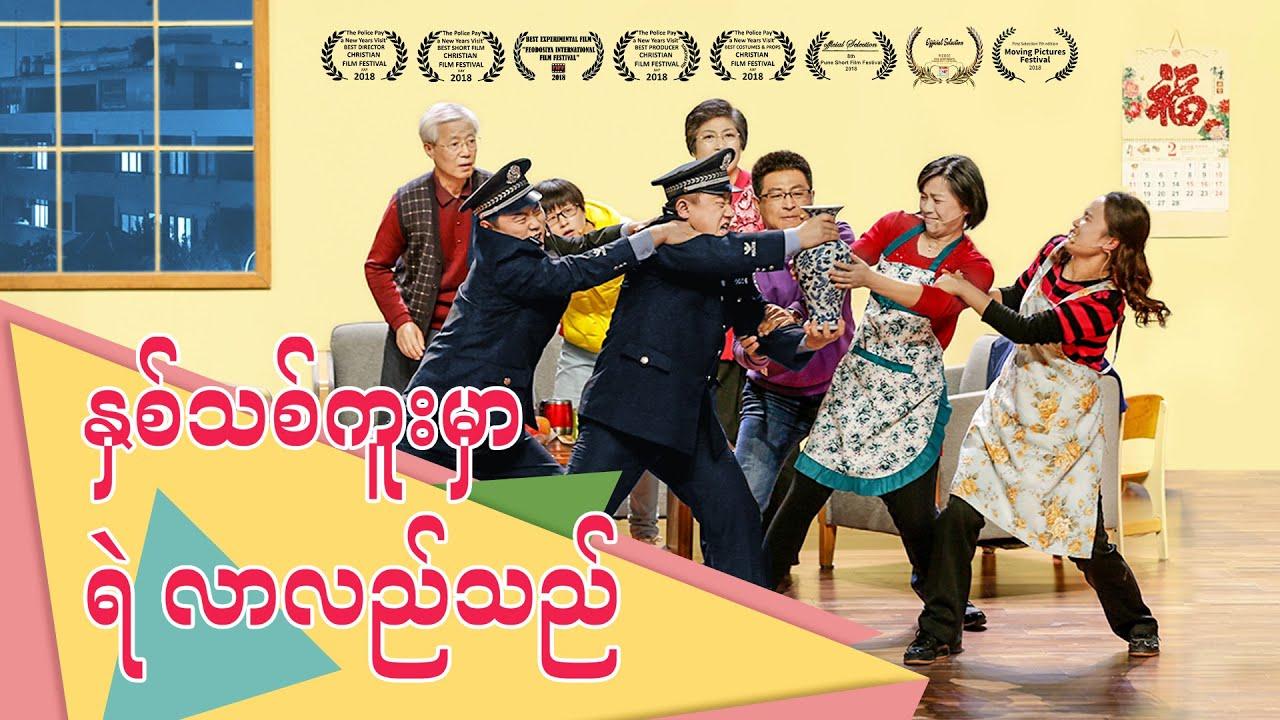 New Myanmar Gospel Skit (နှစ်သစ်ကူးမှာ ရဲ လာလည်သည်)