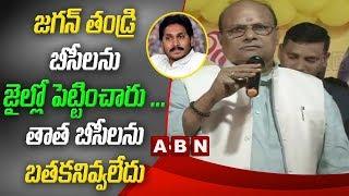 Minister Yanamala Ramakrishnudu Serious Comments on YS Jagan | ABN Telugu
