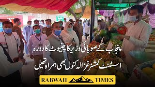Provincial Minister Punjab Visit Chiniot