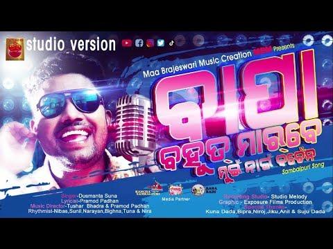Bapa Bahut Marbe (Dushmanta Suna) New Sambalpuri Video Song L RKMedia