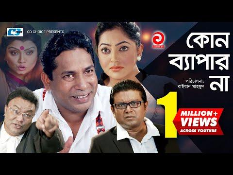 Kono Bepar Na | Bangla Full Comedy Natok | Mosharraf Karim | Nipun | Tushar Khan | Tazin