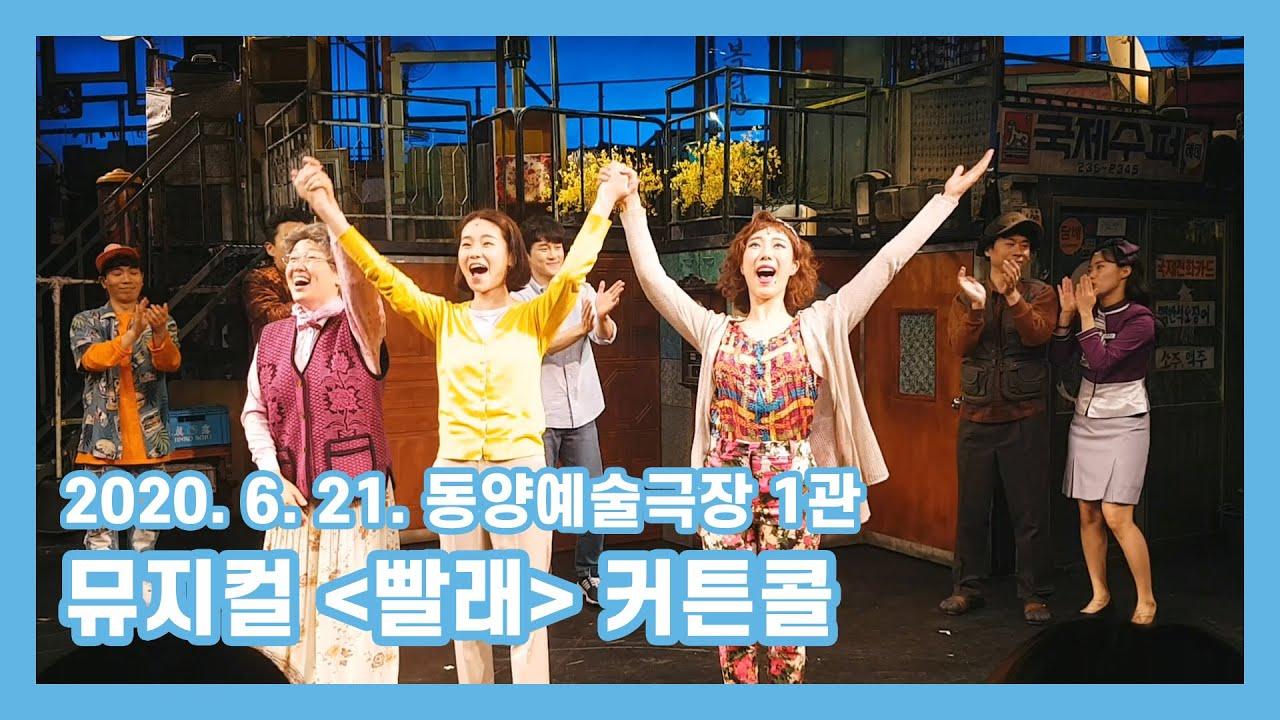 [공공 커튼콜] 뮤지컬 '빨래' 커튼콜 (2020. 6. 21. 토요일 18시 저녁공연)