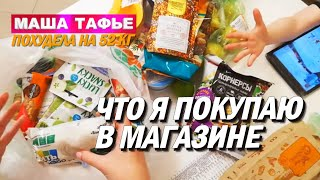 постер к видео Похудела со 115 до 63 кг. Распаковка продуктов из магазина. О сладостях. Что можно есть?