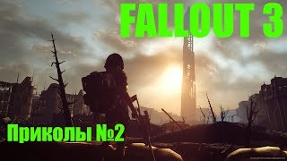 Fallout 3 - приколы #2