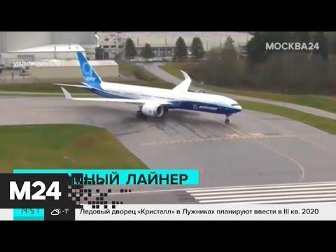 Самый большой двухдвигательный самолет совершил первый полет - Москва 24