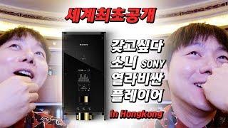 세계최초 공개! 소니 최고급 이어폰, 헤드폰, DAP 신제품들! DMP-Z1, IER-Z1R, M9, M7, MDR-Z7M2