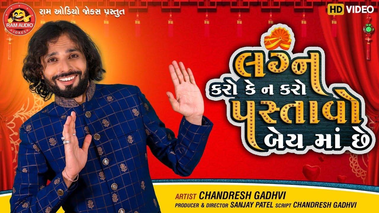 Lagan Karo Ke Na Karo Pastavo Beyma Chhe||Chandresh Gadhvi||New Gujarati Jokes 2020||Ram Audio Jokes