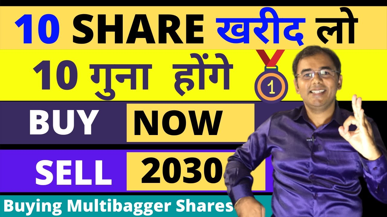 Download ✅ 10 BEST MULTIBAGGER SHARES  | TOP SHARES TO BUY | BEST STOCKS FOR LONGTERM INVESTMENT
