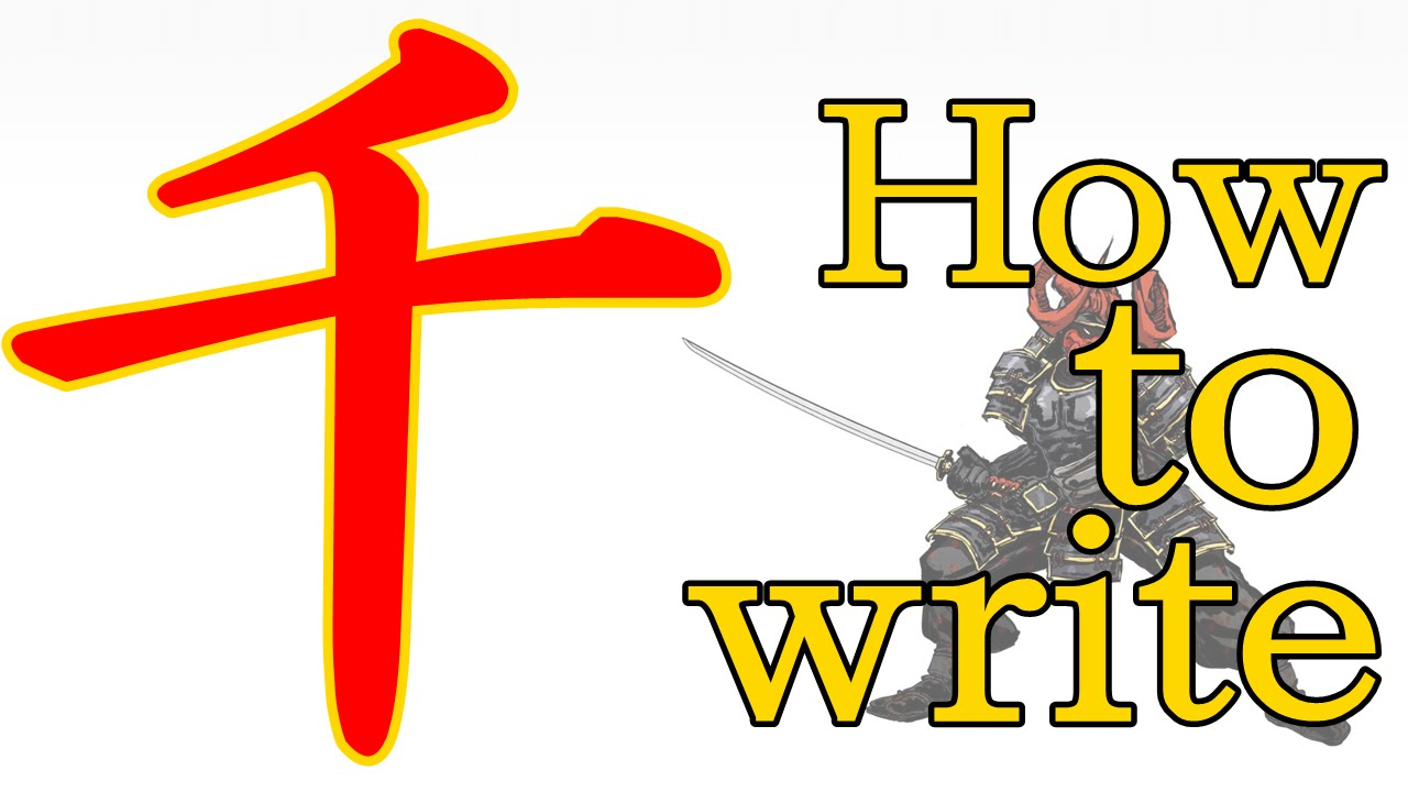 Kanji Lessons【31】How to write