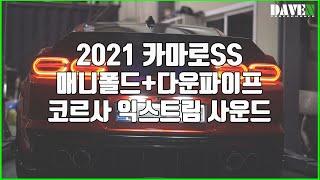 2021 카마로SS 6.2 매니폴드+다운파이프+코르사익…