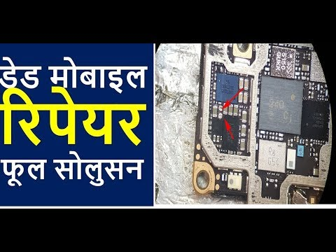 [Hindi/Urdu] Smart Phone Dead Mobile Section | Learn Step by Step | Mobile Training Institute