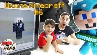 Папа Роб и Ярик в Школе Майнкрафт Minecraft Новый набор СКИНОВ Видео обзор