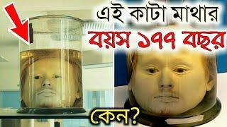 দেখুন- এই কাটা মাথা ১৭৭ বছর বোতল বন্দি কেন | Diogo Alves full story in Bangla #MKtv