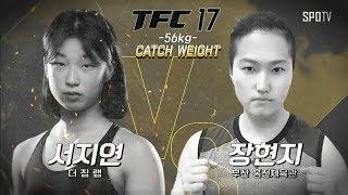[TFC] TFC17 서지연 vs 장현지 다시보기 (02.23)