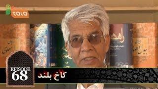 Kakhe Boland - Episode 68 - 23/05/2014 / کاخ بلند - قسمت شصت وهشتم