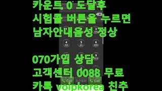 팁) 해외 국내 전화 중고폰 남는폰 사용중인폰 스마트폰…