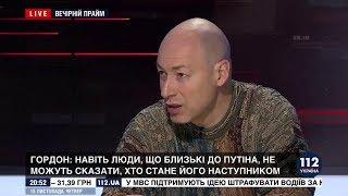 Гордон о возможном преемнике Путина