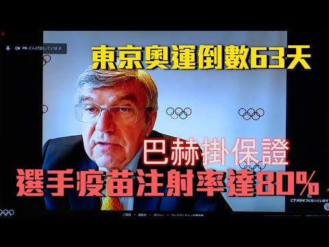 IOC主席打包票 選手疫苗接種率將達80%/愛爾達電視20210521
