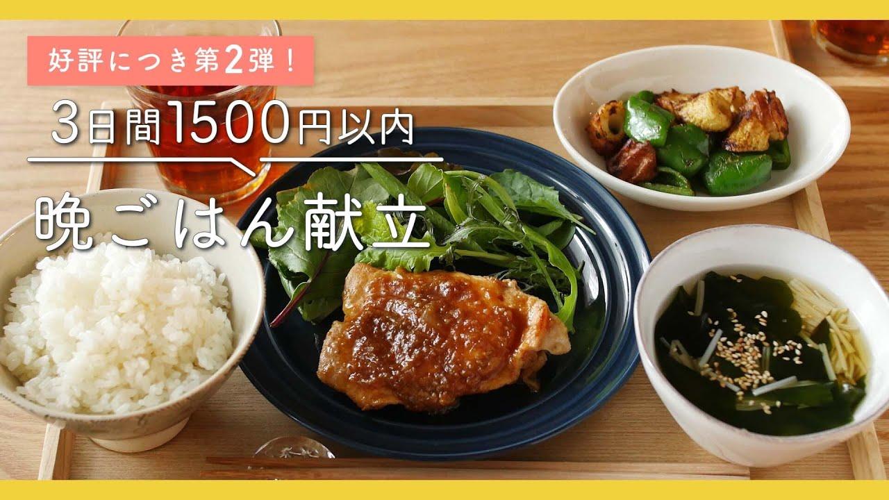 ご飯 レシピ 晩