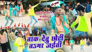 #Video   #Golu Gold   Taak Detu Chhoti Ta Mar Jaiyiti   ताक देतु छोटी तsमर जईती   New Bhojpuri Song