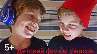 Детский фильм УЖАСОВ