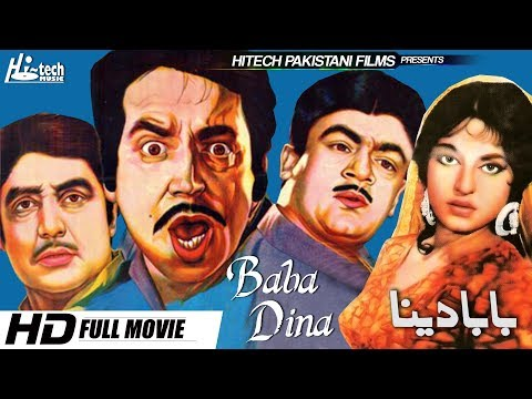 BABA DINA B/W (FULL MOVIE) - SUDHIR, ALI EJAZ & FIRDOUS - OFFICIAL PAKISTANI MOVIE