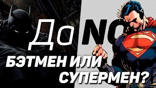 Да/No: Бэтмен или Супермен?