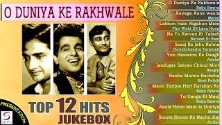Top 12 old is gold songs | superhit vintage jukebox o duniya ke rakhwale baiju bawra 00:10 aayega aane waala mahal 05:50 lakhon hain nigahon me...