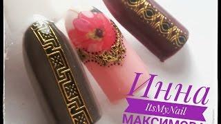 💅Стильный дизайн ногтей 2017💅Наклейки с АлиЭкспресс💅Дизайн ногтей гель лаком💅Nail design Shellac💅