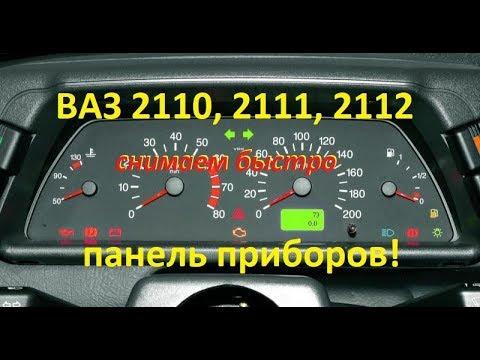 ВАЗ 2110, 2111, 2112 Снимаем комбинацию приборов, панель(доски) приборов, щиток за 5 минут