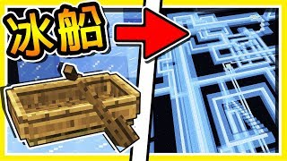 Minecraft 極致拐彎甩尾 !! 超困難 95% 的人無法通過的超細長【賽船滑冰】跑道 !! thumbnail
