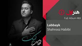 Şəhruz Həbibi / Ləbbeyk / Yeni Albom 2020 - Shehruz Hebibi