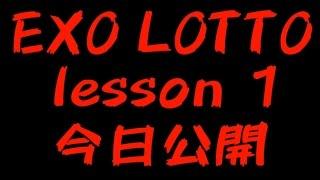EXO LOTTO(Louder) 分解動作教學 第一課 20160821 今日公開/Dance tutoria Part 1 roadshow/振り付け/ance cover/practice